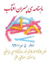 دانلود کتاب ماهنامه ی پسران آفتاب - مهر 92
