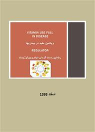 دانلود کتاب ویتامین مفید در بیماریها