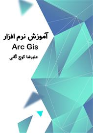 دانلود کتاب آموزش نرمافزار Arc Gis