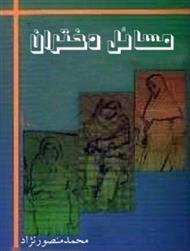 دانلود کتاب مسائل دختران