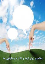 دانلود کتاب مفاهیم زبان ایما و اشاره ایتالیایی ها
