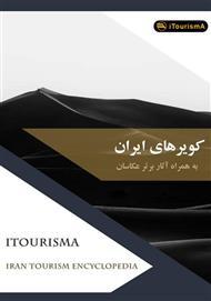 دانلود کتاب کویرهای ایران