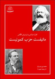 دانلود کتاب مانیفست حزب کمونیست