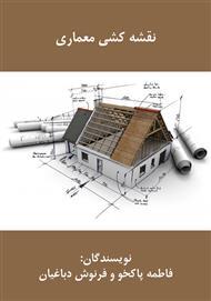 دانلود کتاب نقشه کشی معماری