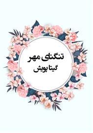 دانلود کتاب رمان تنگنای مهر