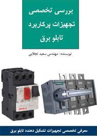 دانلود کتاب معرفی تجهیزات تابلوهای برق فشار ضعیف