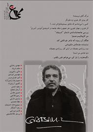 دانلود دو ماهنامه ادبی، هنری و فلسفی کلاغ - شماره صفر