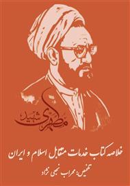 دانلود خلاصه کتاب خدمات متقابل اسلام و ایران