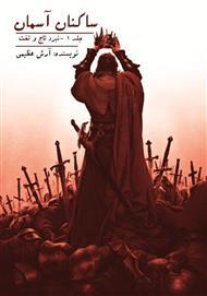 دانلود کتاب ساکنان آسمان جلد 1 - نبرد تاج و تخت