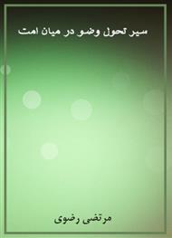 دانلود کتاب حلقات (4) سیر تحول وضو در میان امت