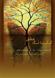 دانلود کتاب گلبانگ عشق