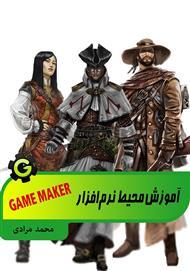 دانلود کتاب آموزش محیط نرم افزار Game Maker