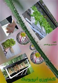 دانلود کتاب کشاورزی آئروپونیک