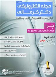 دانلود مجله الکترونیکی سلامت دکتر کرمانی - شماره 2