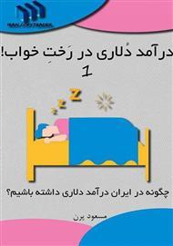 دانلود کتاب درآمد دلاری در رخت خواب