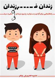 دانلود کتاب زندان فرزندان