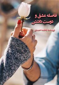 دانلود کتاب رمان فاصله عشق و دوست داشتن