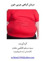 درمان گیاهی چربی خون