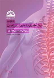 دانلود کتاب تحلیلی بر بانک اطلاعاتی افراد دارای آسیب نخاعی