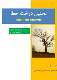 دانلود کتاب تحلیل درخت خطا