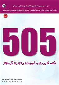 دانلود کتاب 505 نکته کاربردی و آموزنده برای زندگی بهتر