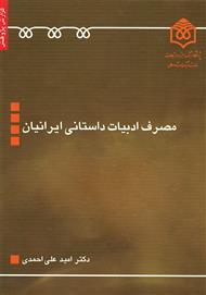 دانلود کتاب مصرف ادبیات داستانی ایرانیان
