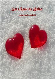 دانلود کتاب رمان عشق به سبک من
