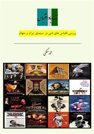 دانلود کتاب زنده باد اقتباس (بررسی اقتباسهای ادبی در سینمای ایران و جهان)