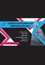دانلود کتاب طراحی سازههای فولادی و بتنی با نرم افزارهای ETABS 2016 & SAFE 2016