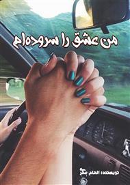 دانلود کتاب رمان من عشق را سرودهام