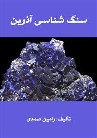 دانلود کتاب سنگ شناسی آذرین