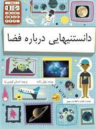 دانلود کتاب دانستنی هایی درباره فضا