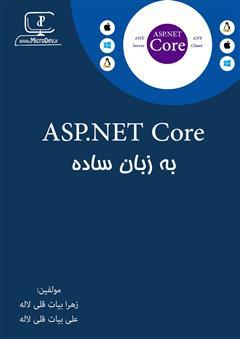 دانلود کتاب ASP.Net Core به زبان ساده