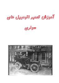 دانلود کتاب آموزش تعمیر اتومبیل های سواری