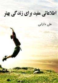 دانلود کتاب اطلاعاتی مفید برای زندگی بهتر (2)