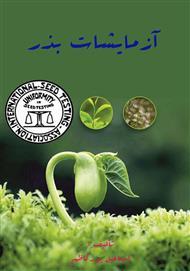 دانلود کتاب آزمایشات بذر