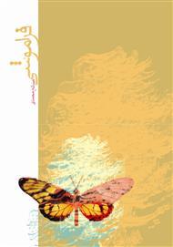 دانلود کتاب رمان فراموشی