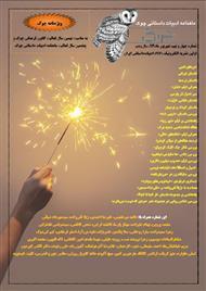 دانلود ماهنامه ادبیات داستانی چوک - شماره 49