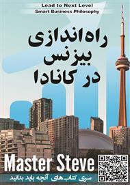 دانلود کتاب راه اندازی بیزینس در کانادا