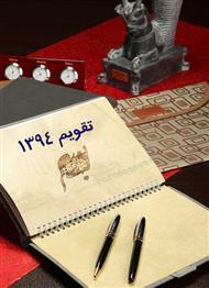 دانلود تقویم رسمی سال 1394