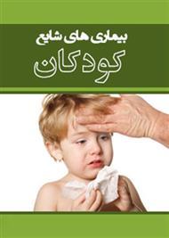 دانلود کتاب بیماری های شایع کودکان