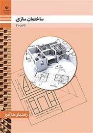 دانلود کتاب ساختمان سازی
