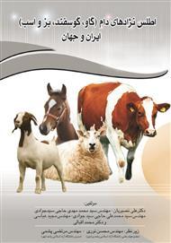 دانلود کتاب اطلس نژادهای دام (گاو، گوسفند، بز و اسب) ایران و جهان