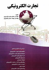 دانلود کتاب تجارت الکترونیکی