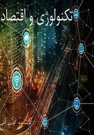 دانلود کتاب تکنولوژی و اقتصاد