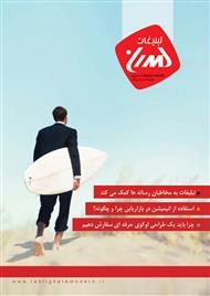 دانلود ماهنامه تبلیغات مدرن - شماره 3 - خرداد 1395