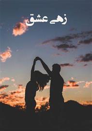 دانلود کتاب رمان زهی عشق