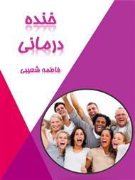 دانلود کتاب خنده درمانی