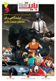 دانلود ضمیمه بایت روزنامه خراسان - شماره 465