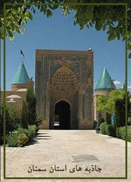 دانلود کتاب جاذبه های استان سمنان